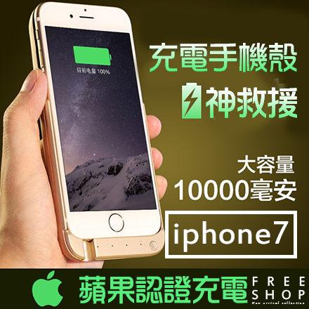 Free Shop 超持久神救援 蘋果IPHONE 7 智能行動電源10000毫安無線充電立架手機殼【QFSTU9184】