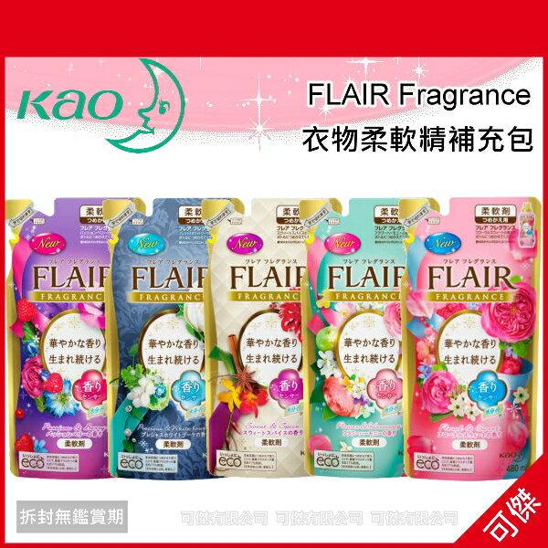 可傑 日本製 花王FLAIR Fragrance 衣物柔軟精 超濃縮 多種香味 (補充包 480ml)
