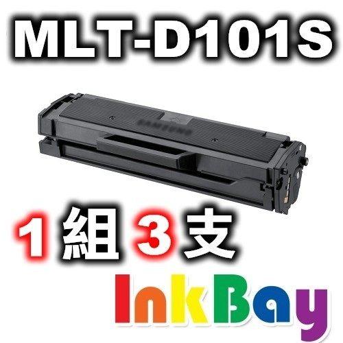 SAMSUNG MLT-D101S 黑色 環保碳粉匣/適用機型:SAMSUNG  ML-2165/2165W/SCX-3405/3405F/3405FW/SF760P(一組3支)