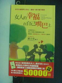 【書寶二手書T4/兩性關係_KOT】女人的幸福,在自己嘴巴上_羅夫曼