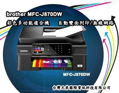 『列印速度33PPM+保固二年』brother MFC-J870DW 無線彩色噴墨傳真複合機+加長型連續供墨組~優規DCP-T500W
