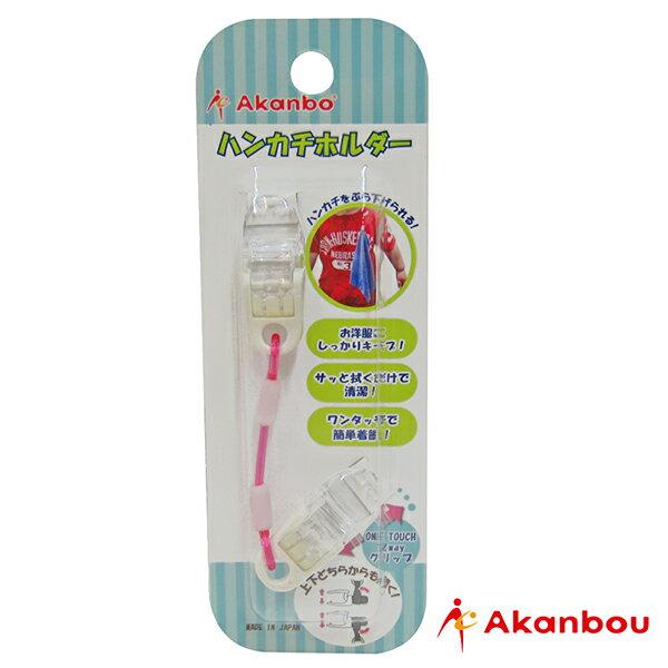 Akanbou - 日製手帕巾鏈夾 (粉紅) 6