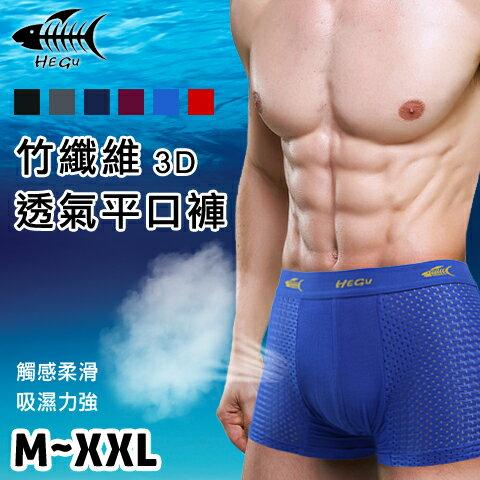 【esoxshop】竹纖維透氣平口褲 素面網孔款 立體剪裁 吸濕排汗 HEGu