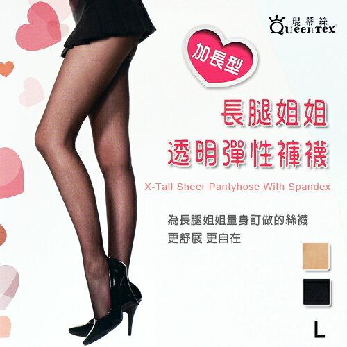 【esoxshop】琨蒂絲 加長型 透明彈性絲襪 長腿姐姐 台灣製