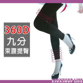 【esoxshop】九分束腹提臀褲襪 360D創造魔鬼身材 台灣製 KOHL HAAS