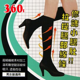 【esoxshop】╭*NICE FUNNY 360D修飾線條小腿襪*秋冬保暖新款《中統襪/膝下襪》