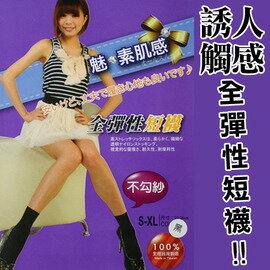 【esoxshop】╭*Chodanqi 誘人肌膚全彈性短襪*膚色&黑色*不勾紗╭*《長統褲/美腿襪/絲襪》