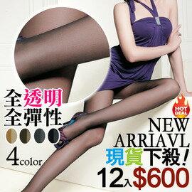 【esoxshop】╭*夏莉娜 全透明全彈性高透氣褲襪 12入$600╭*4色《絲襪/造型襪/透膚》