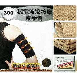 【esoxshop】╭*isox 機能波浪按摩束手臂╭*完美曲線╭*300D《瘦手臂/纖體/美體/雕塑》