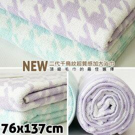 ~esoxshop~╭~雙星毛巾 千鳥紋超 浴巾~426╭~ 毛巾的 選擇~大浴巾 澡巾