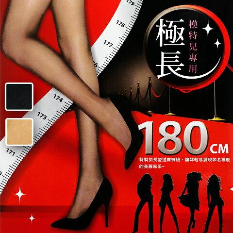 【esoxshop】極長 加長型褲襪 - 抗UV透膚│模特兒專用 - 台灣製造《透明/OL/造型/美腿》
