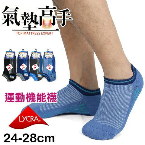 【esoxshop】萊卡機能運動襪 氣墊高手 直條款 台灣製 宜羿