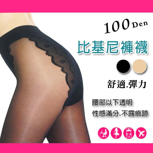 ~esoxshop~比基尼100D彈力褲襪 比基尼 耐勾耐穿 性感滿分 素面 美腿 透膚