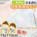 【esoxshop】雙星毛巾 無捻紗布運動毛巾/圍巾(混)│日本流行人氣商品《加長規格/運動巾/Gemini》