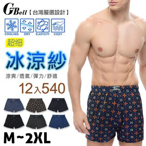 【esoxshop】冰涼紗 超細纖維花紋平口褲 超值特價12件$540 男四角內褲 GeeBell