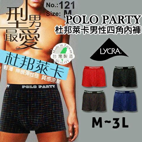 【esoxshop】POLO PARTY 杜邦萊卡男性四角內褲│買六送一│買十送二《棉質內褲/男內褲/貼身內褲》