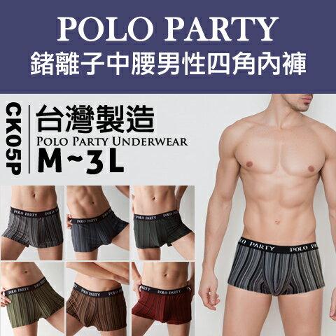 【esoxshop】╭*POLO PARTY 鍺離子中腰男性四角內褲*買六送一│買十送二《四角褲/內褲》