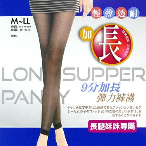 【esoxshop】九分褲襪 全彈性加長 素面透膚絲襪 台灣製