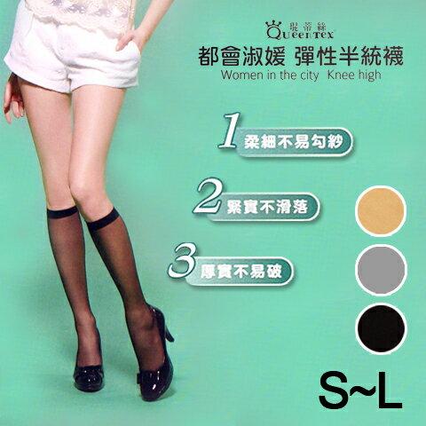 【esoxshop】都會淑媛 彈性透膚半統襪 柔細不易勾紗 台灣製造 品質優良 琨蒂絲 絲襪 膝下襪