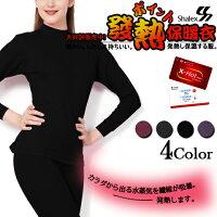 保暖服飾推薦【esoxshop】輕薄發熱衣 超彈力 女款 高領 內衣 保暖 Shalex