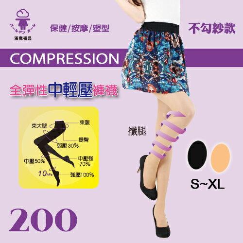 【esoxshop】壓力襪 纖腿 200全彈性褲襪 塑腿襪 束腹提臀 台灣製 金滿意