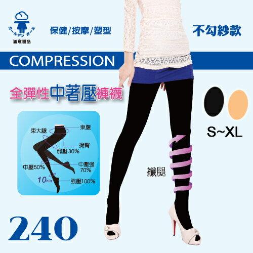 【esoxshop】壓力襪 纖腿 240全彈性褲襪 塑腿襪 束腹提臀 台灣製 金滿意