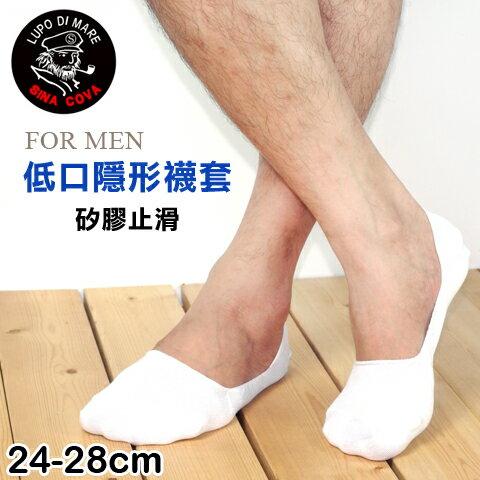 【esoxshop】低口隱形襪套 短襪 素面款 腳跟止滑 台灣製 SINA COVA 老船長