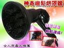 ◎123便利屋◎【GL135】台灣製造 環保無毒材質 烘罩 烘髮罩 熱風罩 吹風機熱器擴散器