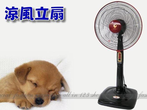 紅梅子 紅螞蟻 14吋立扇HT-8145 立地電扇/涼風扇 電風扇 (台灣製造)【AO505】◎123便利屋◎