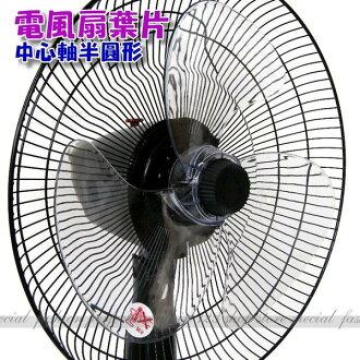 立扇葉片『12吋』涼風扇專用葉片 家用電扇<中心軸半圓葉片>【DH386】◎123便利屋◎