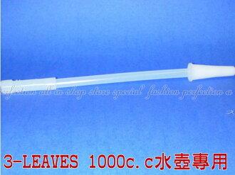 三節吸管 3-LEAVES 1000c.c 水壺專用~賀寶芙奶昔配件【DI330】◎123便利屋◎