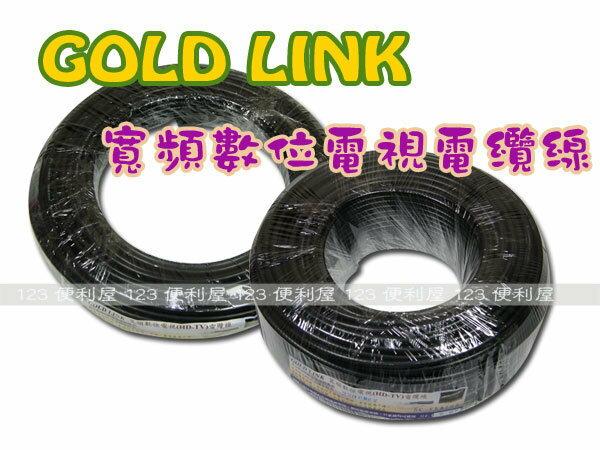 GOLD LINK 寬頻數位電視(HD-TV)電纜線 5C-2V~另有5C-FB【GL230】◎123便利屋◎