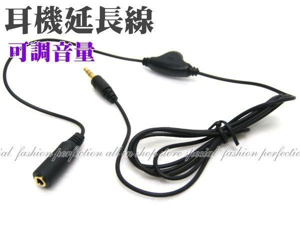 可調式耳機延長線.耳機線 PHA02 (鍍金端子)3.5mm線長120公分【DA212】◎123便利屋◎