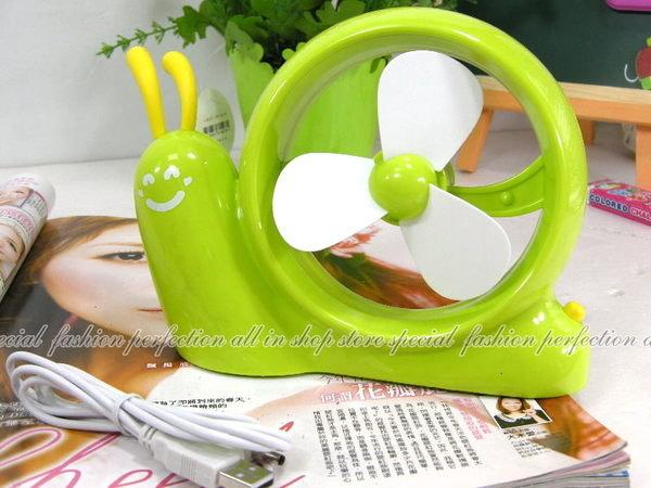 韓版可愛蝸牛電扇 USB風扇 迷你風扇 桌上型電風扇 ~不挑色【DD479】◎123便利屋◎