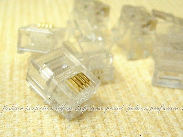 鍍金雙叉水晶頭 網路線 接頭6P4C RJ11 Cat 5e STP FTP『1顆』【DD228】◎123便利屋◎