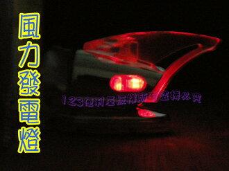 七彩風力發電燈 自行車燈 警示燈 LED燈 免電池【DH238】◎123便利屋◎