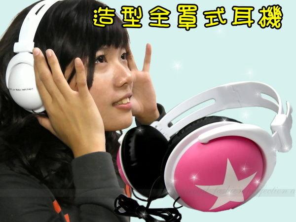 日韓超熱賣的第三代星星耳機.骷髏耳機 全罩式耳機【DK410】◎123便利屋◎