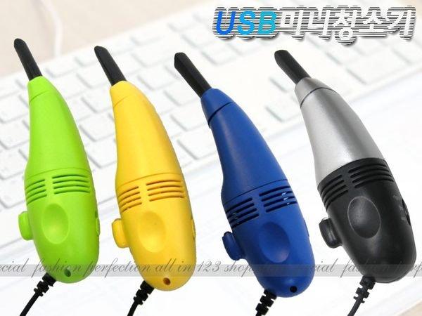 USB迷你吸塵器/電腦吸塵器/除塵器/鍵盤大掃除 附LED燈~不挑色【DQ160】◎123便利屋◎