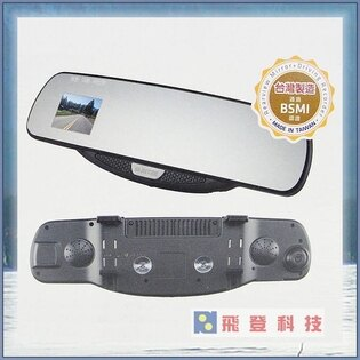 【台灣製造 超優惠】錸德大廠 RITEK CRMT-01 CRMT01 後照鏡式行車紀錄器 通過BSMI認證 140度大廣角 送8G記憶卡 汽車業務可參考