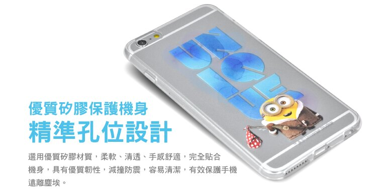 [APPLE]小小兵透明手機殼-冰河小兵 正版授權 矽膠 軟殼 手機套 4.7吋 5.5吋[其他型號/I6,I6S/I6+,I6s+] 2