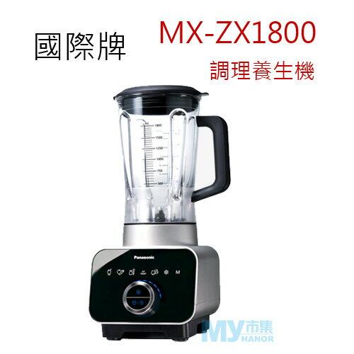 Panasonic國際牌 MX-ZX1800 調理養生機