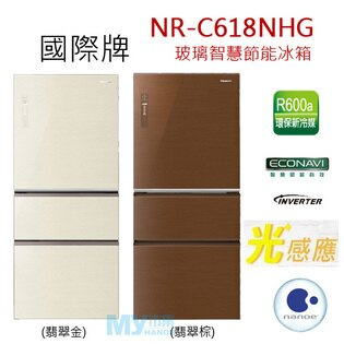 Panasonic國際牌 NR-C618NHG 610L玻璃智慧節能冰箱