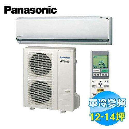 國際 Panasonic 變頻單冷 一對一分離式冷氣 LX系列 CS-LX80A2 / CU-LX80CA2
