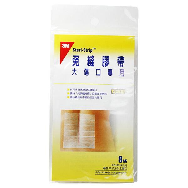 【醫康生活家】3M 免縫膠帶(大傷口專用) 1548CP