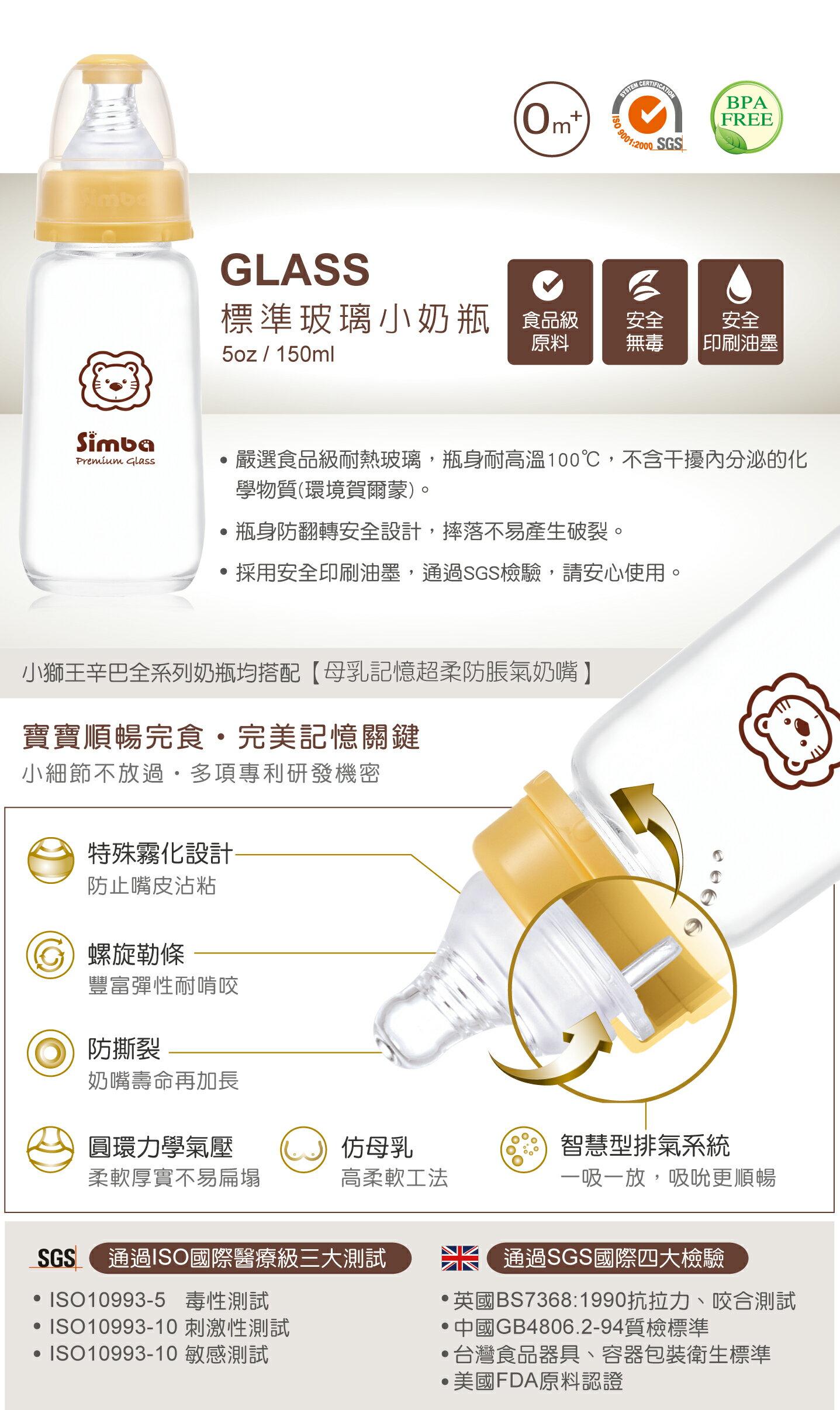 『121婦嬰用品館』辛巴 標準玻璃小奶瓶 150ml 4