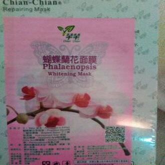 CHIAN-CHIAN  芊芊 : 蝴蝶蘭花面膜 10入 (26ml / 1片)  ❤鎧霆健康生活小舖❤