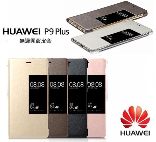 HUAWEI 華為【P9 Plus 原廠皮套】P9+ P9 Plus 原廠無邊開窗皮套【原廠盒裝公司貨】