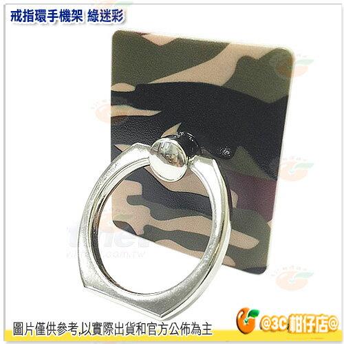 戒指環手機架 綠迷彩色 手機戒指掛環 可180°折疊 360°旋轉 防掉落 防摔