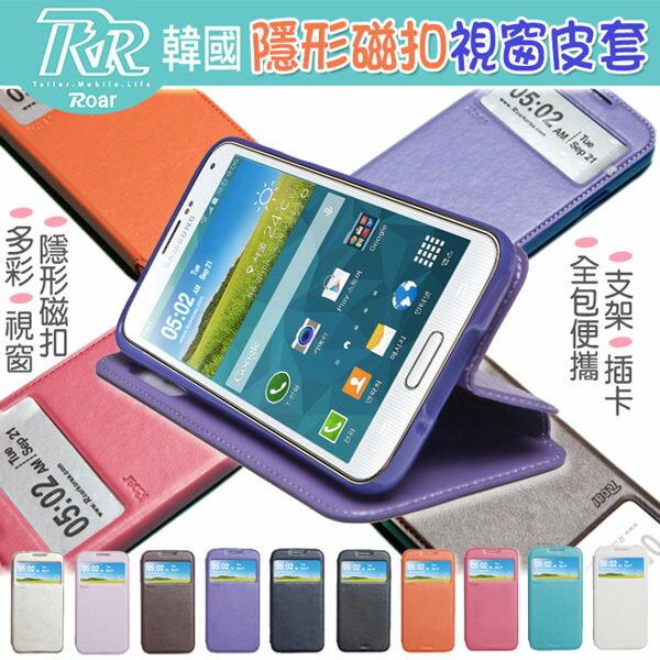 ASUS華碩Zenfone 2 5.5吋 開窗皮套 韓國Roar 隱形磁扣視窗皮套 ZE550ML 磁鐵吸合 插卡支架保護套【預購】