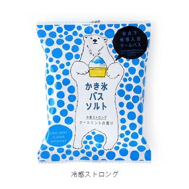 日本製 北極熊 刨冰感泡澡浴鹽 55g 清涼薄荷香 *夏日微風*